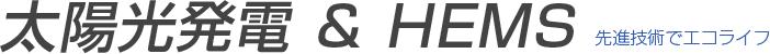 太陽光発電 & HEMS 先進技術でエコライフ